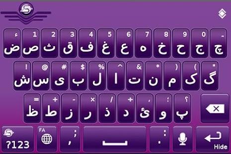 SlideIT Persian Pack - screenshot thumbnail
