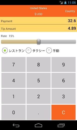 TipCal offline tip calculator