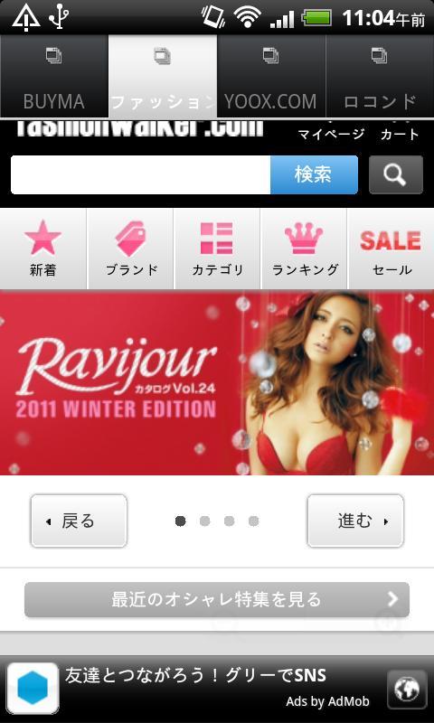 ファッションECナビ - screenshot