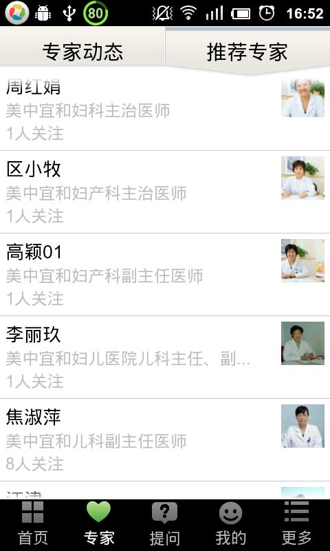 宝之道- screenshot