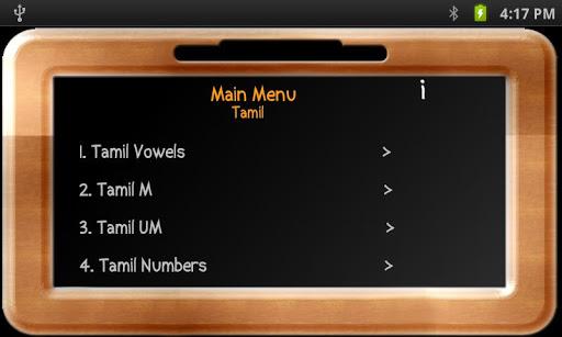 免費下載教育APP|Baby Slate - Tamil app開箱文|APP開箱王