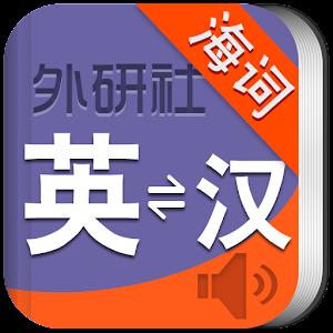 外研社英语词典 海词出品 教育 LOGO-玩APPs