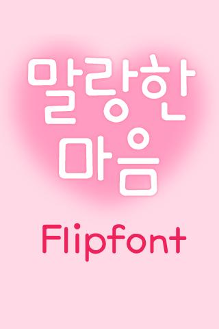 TDSoftheart™ Korean Flipfont