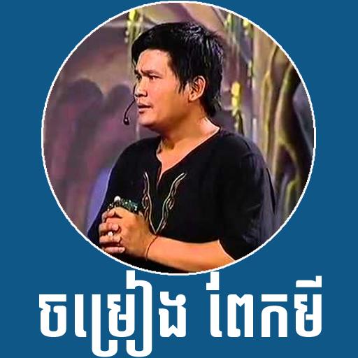 Khmer songs by Pekmi
