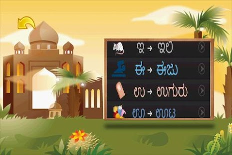 Learn Kannada - screenshot thumbnail