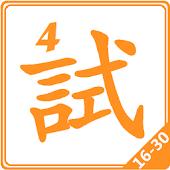 普通話水平測試 - 作品 PSC 4(16-30)