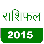Rashifal 2015 (Hindi)