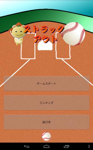 ストラックアウト-野球