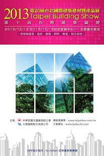 玩商業App 台北國際建材展免費 APP試玩