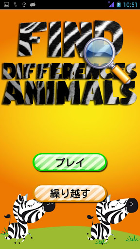 動物は違いを見つける