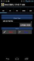 Screenshot of Mini-Z ICS設定してみる?β