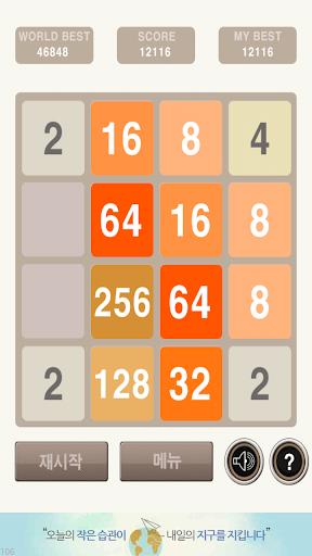 1024 - 두뇌 숫자 퍼즐 게임