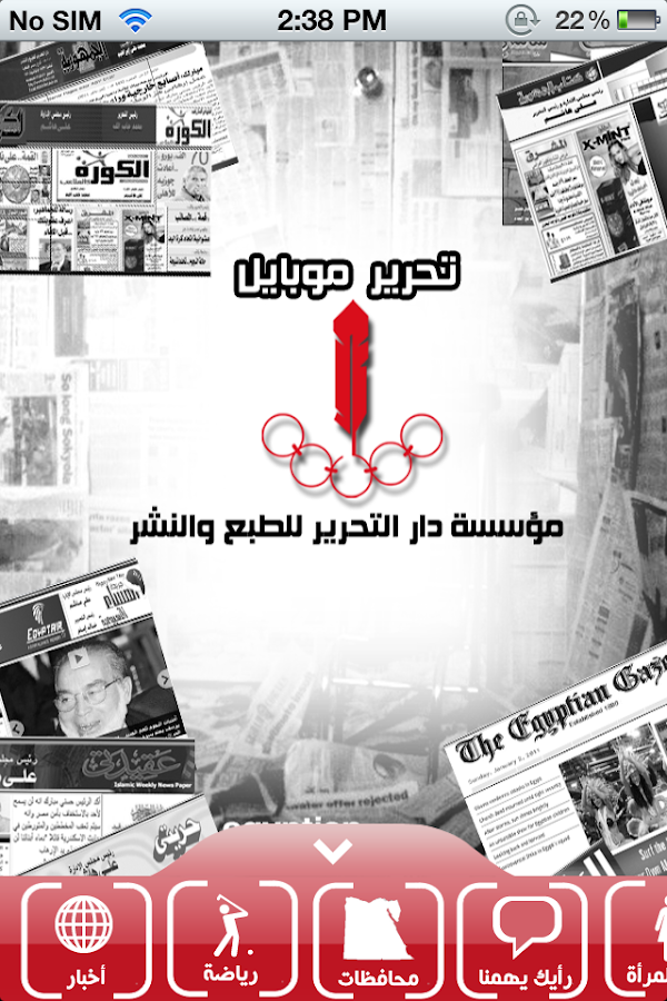 Dar El Tahrir- screenshot