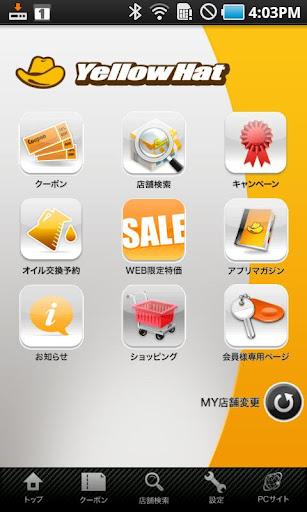 イエローハット公式アプリ