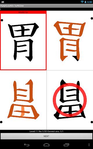 【免費解謎App】KanjiQuizN3c byNSDev-APP點子