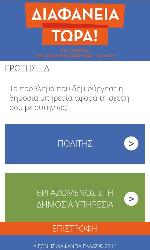 ΔΙΑΦΑΝΕΙΑ ΤΩΡΑ! - screenshot