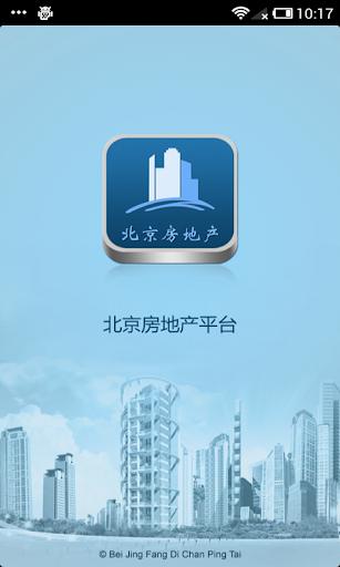北京房地产平台