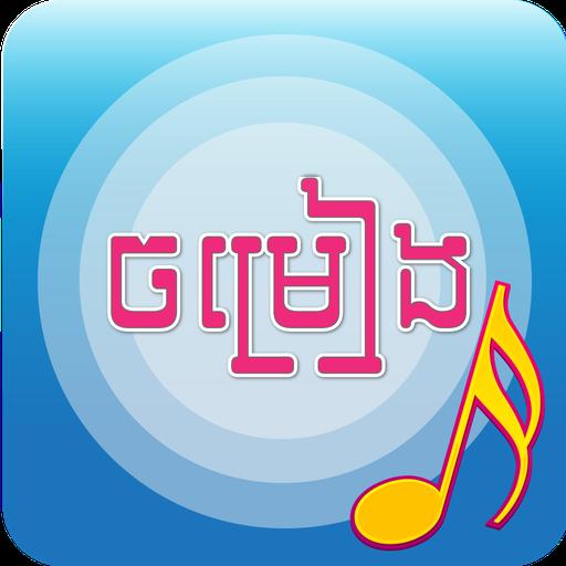 Khmer Music Player LOGO-APP點子