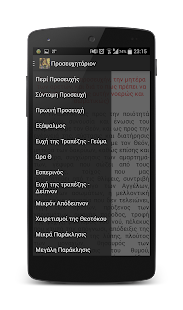 Greek Orthodox Prayer Book - screenshot thumbnail