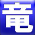 竜援団-中日ドラゴンズ応援アプリ-2013年度版 icon