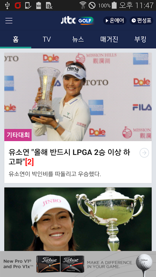 JTBC GOLF - screenshot