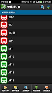 免費交通運輸App|雙北搭公車 - 即時動態時刻表查詢|阿達玩APP