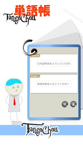 玩教育App|単語帳(Tango Chou)免費|APP試玩