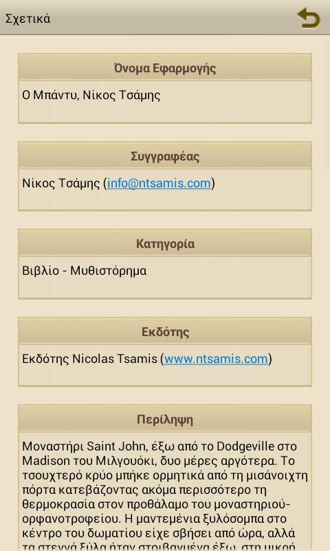 Ο Μπάντυ, Νίκος Τσάμης - screenshot