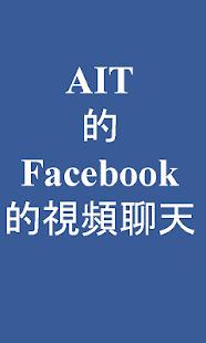 對於Facebook的視頻聊天
