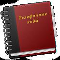 Справочник кодов демо icon