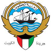 جريدة الكويت