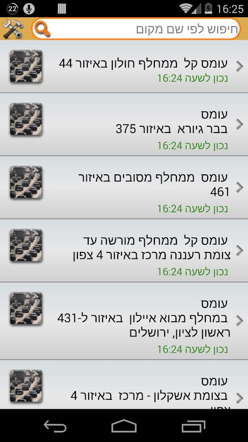 דיווחי תנועה - screenshot