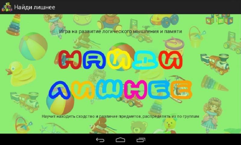 Игра для детей: найди лишнее - screenshot
