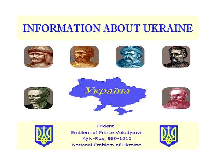 About Ukraine - screenshot