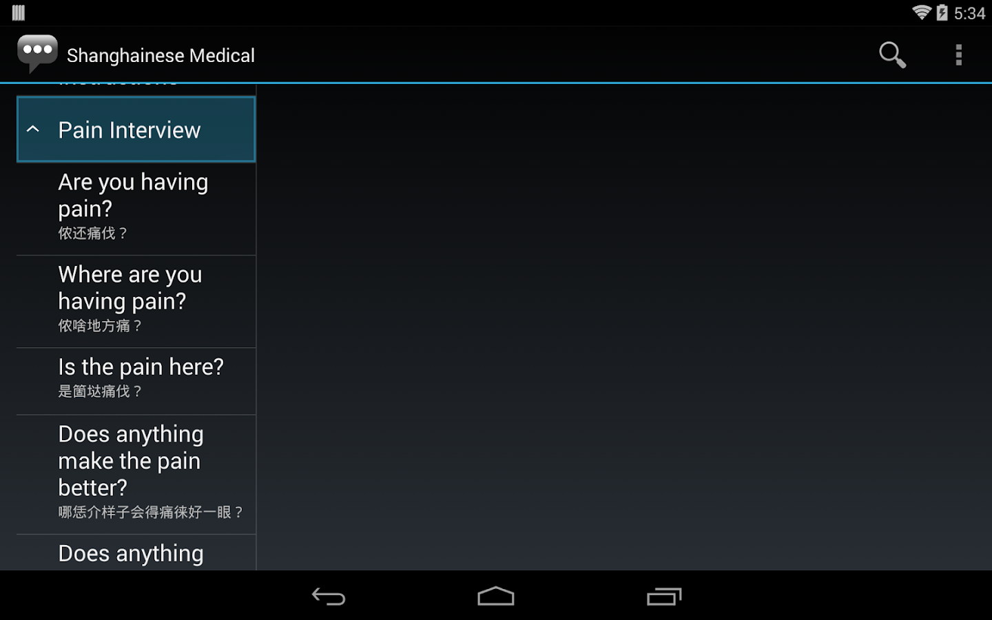 Shanghainese Medical Phrases - screenshot