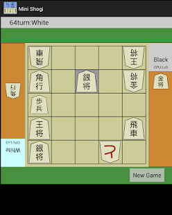 Mini Shogi- screenshot thumbnail