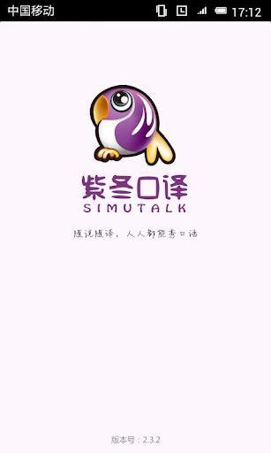 紫冬口译(翻译专家)