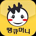 땡큐머니 – 돈버는 앱 logo