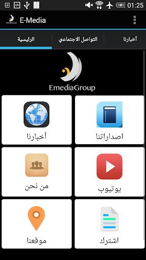 ايميديا eMedia KSA