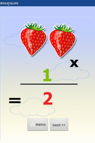 สอนคูณเลขสำหรับเด็ก Multiple