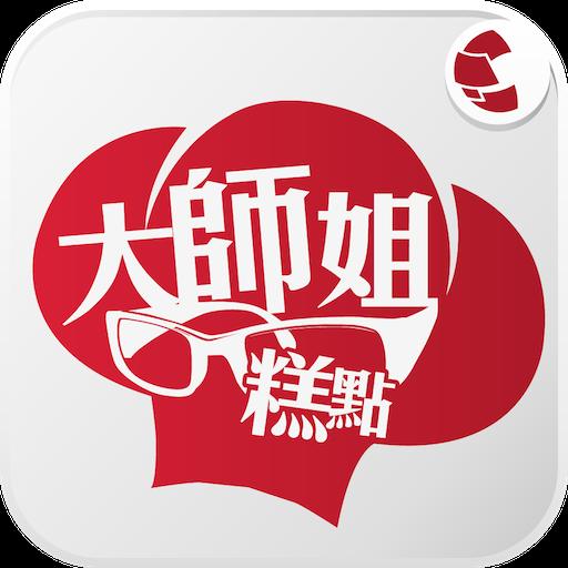 大師姐糕點 生活 App LOGO-APP試玩