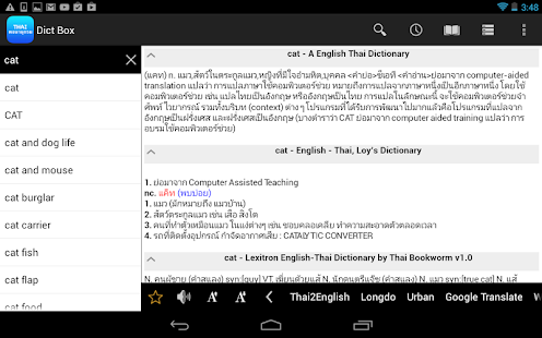 English Thai Dictionary Box|玩書籍App免費|玩APPs