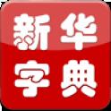 新华字典 icon