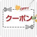 クーポンアプリ特集‐ファミレス/飲食店/居酒屋/宅配クーポン icon