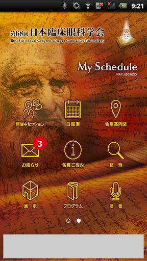 第68回日本臨床眼科学会 My Schedule