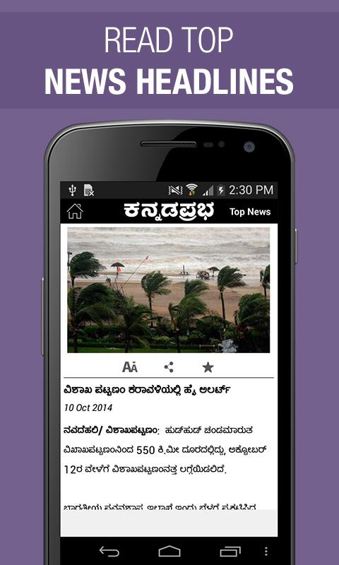 Kannada Prabha- screenshot