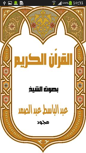 القراّن الكريم عبد الباسط