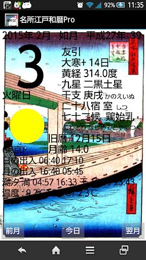 名所江戸百景 和暦Pro
