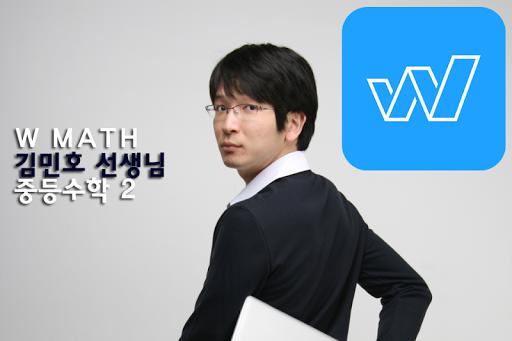 W수학학원 김민호스타강사 중2 중학교2학년수학인터넷강의