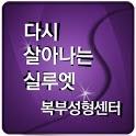 실루엣 복부성형 센터 icon